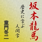 3冊め 坂本龍馬 歴史に学ぶ人間学
