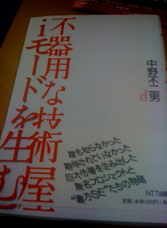 imode誕生秘話の本
