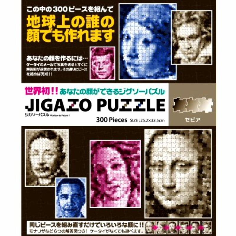 ジガゾウパズル