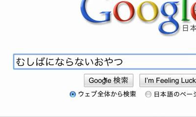 Googleoyatu